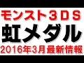 أغنية モンスト3DSパスワードで虹メダルの入手方法大公開!!モンスト3DS虹メダル!!