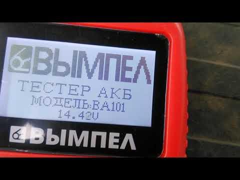 "Тестер аккумуляторов  ""ВЫМПЕЛ  ВА 101"""