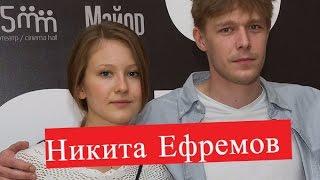 Никита Ефремов. Биография. Личная жизнь