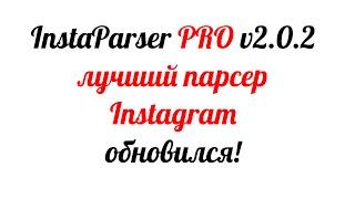InstaParser PRO v 2.0.2 программа для сбора телефонов WhatsApp и Viber из Instagram