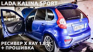 видео Калина Спорт: тюнинг интерьера и экстерьера автомобиля