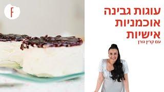 מתכונים ברשת - קרין גורן - עוגת גבינה עם אוכמניות