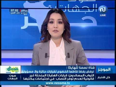 موجز أخبار الساعة 07:00 ليوم الجمعة 14/04/2017