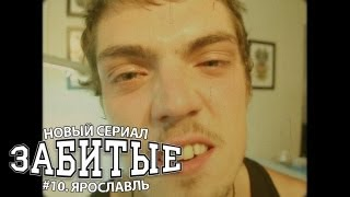 ЗАБИТЫЕ #10 -  ТАТУИРОВКА В ЯРОСЛАВЛЕ