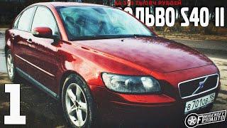 КУПИЛ Volvo S40 II за 370 т.р./Volvo S40 II за 370K #1