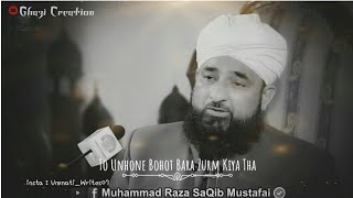 Heart Touching Emotional Bayan? By Muhammad Raza SaQib Mustafai Sahab