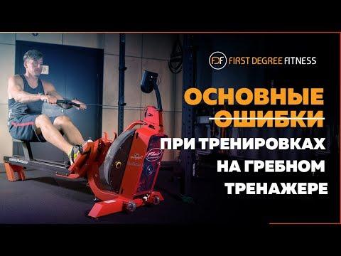 Основные ошибки при тренировках на гребном тренажере. На видео гребной тренажер FDF.