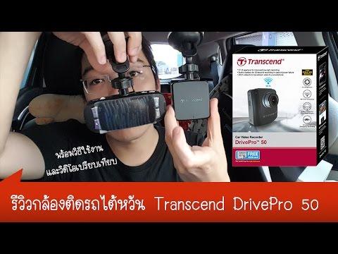 ทุกอย่างครบจบในคลิป กล้องติดรถ Transcend Drive Pro 50 วิธีใช้แอพ ตั้งค่าใช้งาน ข้อควรระวัง
