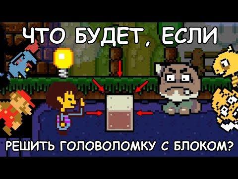 [Rus] Undertale - Что будет, если решить головоломку с блоком? [1080p60]