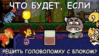 rus Undertale - Что будет, если решить головоломку с блоком? 1080p60