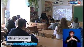 Географический диктант написали пять тысяч ставропольцев