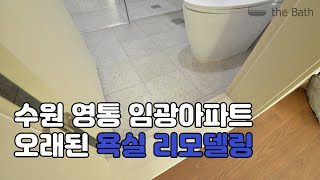 영통 임광아파트 욕실리모델링