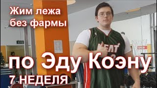 Жим лежа по Эду Коэну видео: 7 / Bench press by Ed Coan
