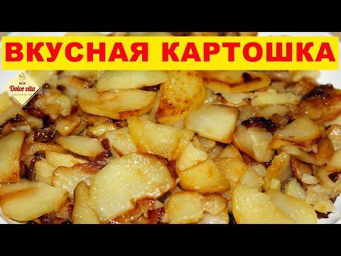 Как пожарить картошку. Жареная картошка с томлёным луком. Секреты вкусной картошки. Моя Dolce vita