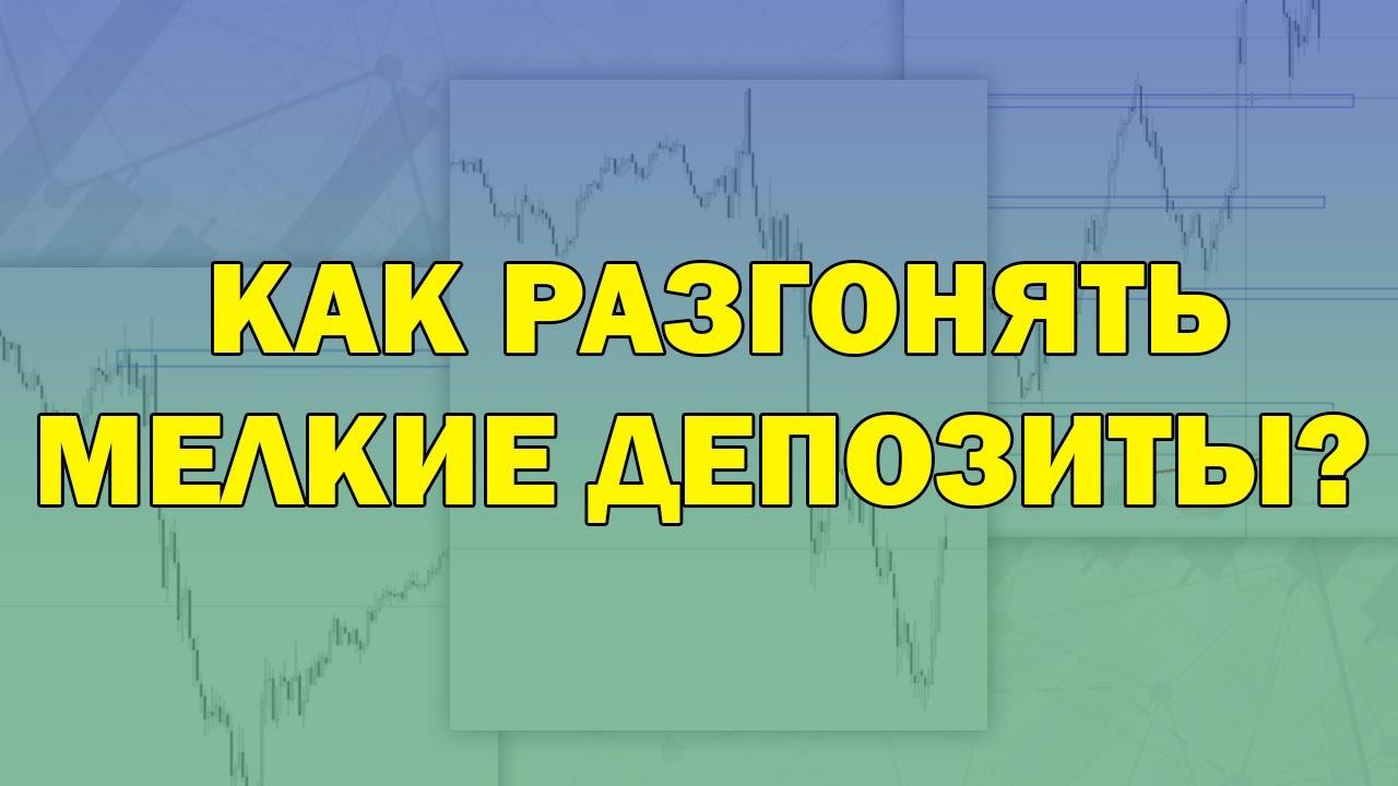 Учимся разгонять мелкие депозиты с Дмитрием Лариным