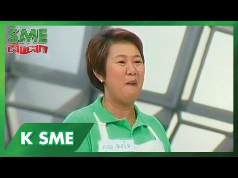 SME ตีแตก [2010] : หมูทอดเจ๊จง (30 เม.ษ. 53)