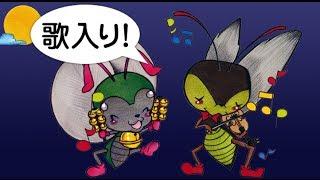 【歌付き】虫の声(むしのこえ) 秋の童謡・童話