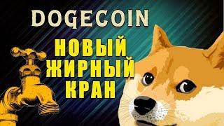 Новый DOGE кран-Free-Dogecoin! Зарабатывай криптовалюту без вложений!