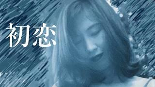 昭和の名曲、村下孝蔵さんの楽曲で【初恋】を ギター1本で森口博子さん...