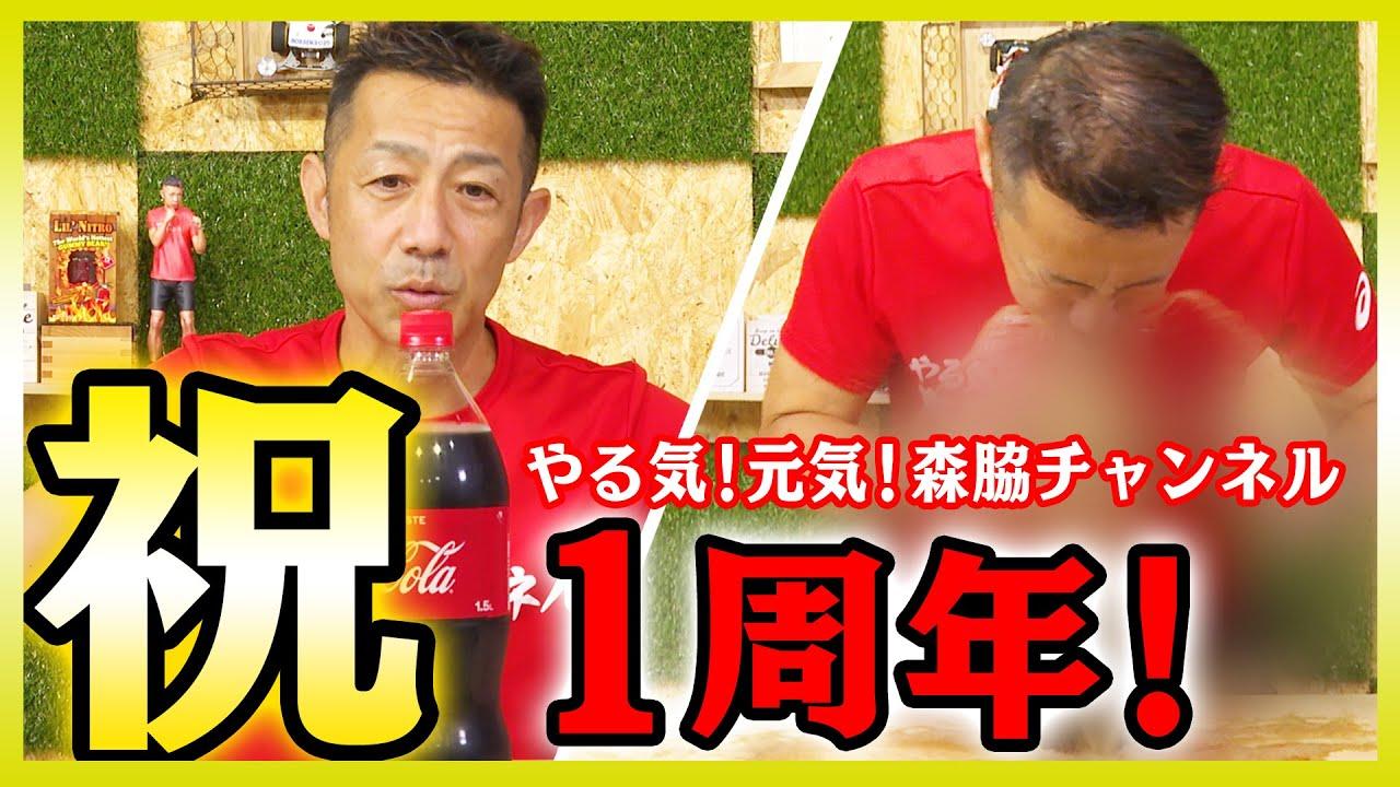 【祝1周年】森脇VSメントスコーラ!今なら1滴もこぼさず飲めるのか!?