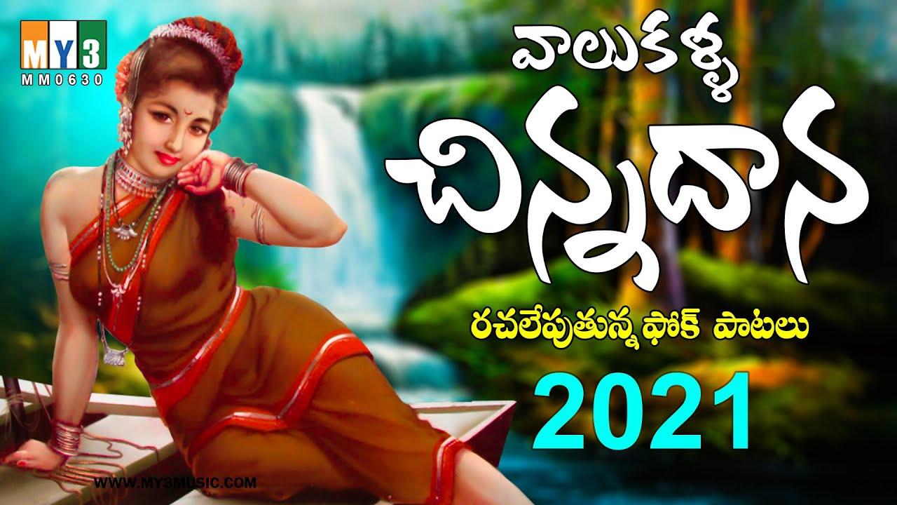 వాలుకాళ్ళ చిన్నదాన - మోస్ట్ పాపులర్ ఫోక్ స్పెషల్ జానపద సాంగ్స్ 2021 - VALU KALLA CHINNADAANA - 630