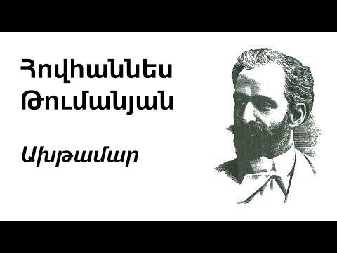 Հովհաննես Թումանյան - Ախթամար   Hovhannes Tumanyan - Akhtamar   Ованес Туманян - Ахтамар