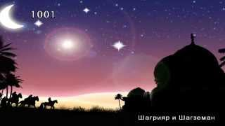 1001 ночь. часть 1. Шагрияр и Шагземан