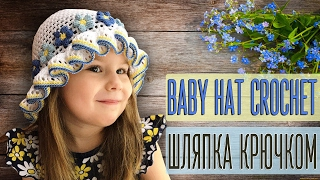 Вяжем шляпку-панамку крючком. How to crochet a baby hat.