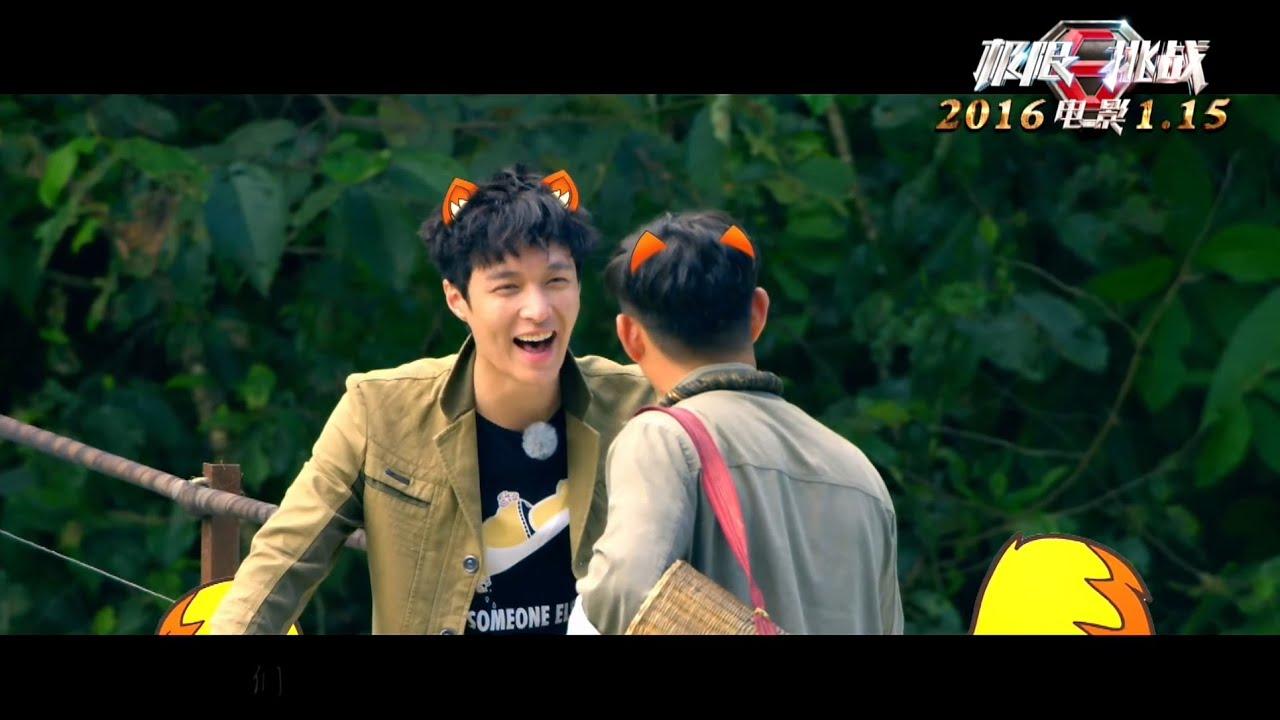 《极限挑战》Go Fighting Movie OST 电影主题曲《男人的事》MV