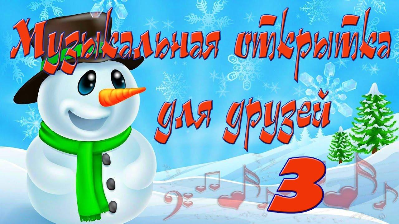 С новым годом музыкальная открытка с новым годом