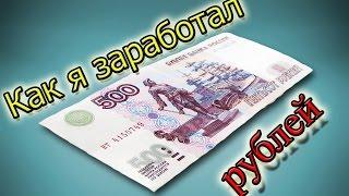 как я заработал 500 рублей и вывел на webmoney кошелёк