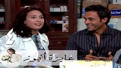 مسلسل عايزة اتجوز - الحلقة 4 | هند صبري - يوسف الشريف