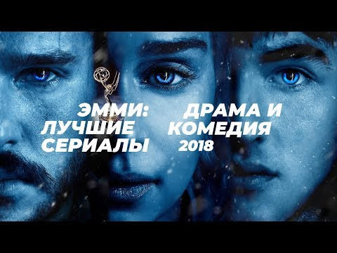 Эмми: Лучшие сериалы 2018 (Игра престолов, Американцы...)