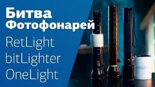 ФОТОФОНАРЬ - инновационный видеосвет? 🙌 Сравниваем RetLight, BitLighter, OneLight Pro.(, 2017-06-13T09:30:44.000Z)