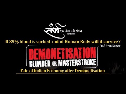 'Demonetisation - The Blunder or Masterstroke' – Part 1