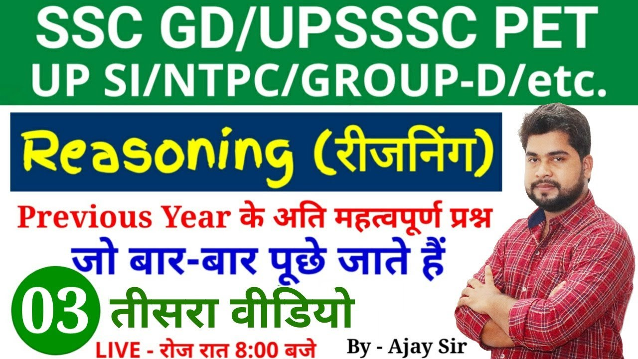 Reasoning Short Tricks in hindi Part-03 For - SSC GD, UPSSSC PET, UP SI, RAILWAY GROUP D, NTPC, etc.