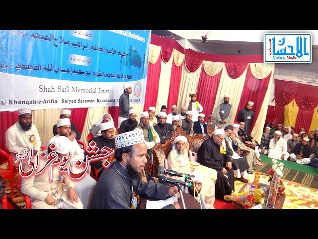 Urdu Interpretation of Dr. Ibraheem Slah alhudhud (Ex-President of al-Azhar) Arabic speech