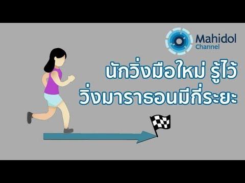 นักวิ่งมือใหม่ วิ่งระยะไกล วิ่งมาราธอนมีกี่ระยะ [by Mahidol]