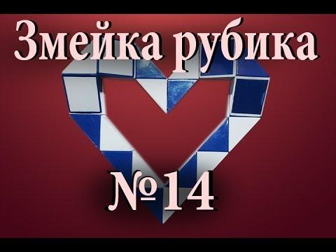 Змейка рубика сердце №14
