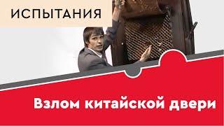 Взлом китайской двери(Входные двери http://torex.ru помогут вам спать спокойно. Когда речь идет о безопасности жилья, человек, в первую..., 2011-06-24T04:45:54.000Z)