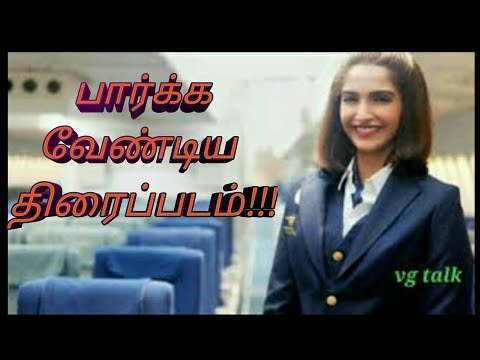 NEERJA (2016) Bollywood  Thriller biopic movie Tamil Review