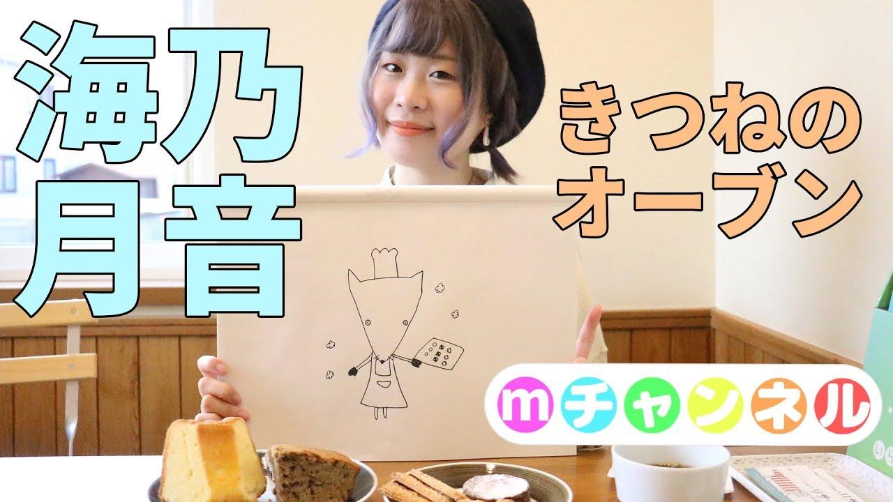 mチャンネル第1回「きつねのオー...