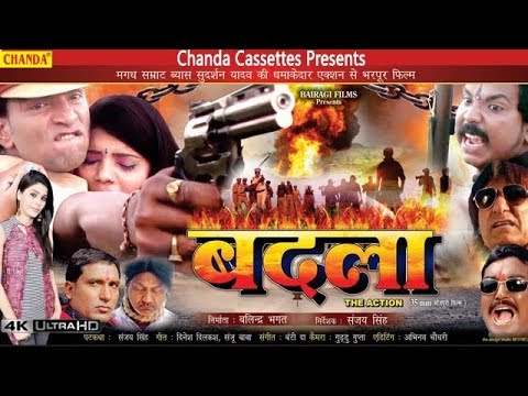 Badla The Action - Superhit Full Bhojpuri Movie - Sudershan Yadav, Sarita | Bhojpuri Full Film 2017