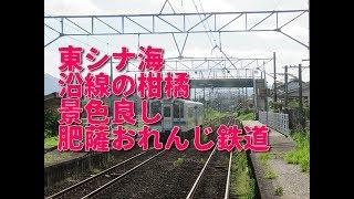 肥薩おれんじ鉄道 夏のわくわく切符でおれんじ鉄道を満喫 後編