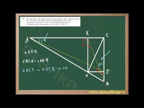 Геометрическая задача на доказательство