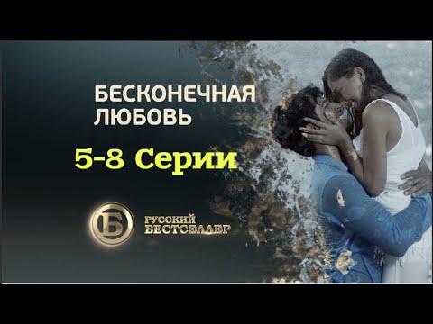 Смотреть турецкий сериал бесконечная любовь с русской озвучкой