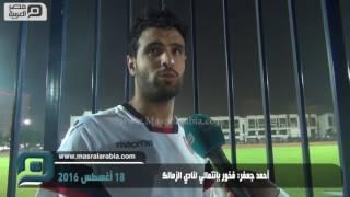 مصر العربية | أحمد جعفر: فخور بإنتمائي لنادي الزمالك