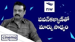 పవన్ కళ్యాణ్ తో మార్పు సాధ్యం   actor naresh praises pawan kalyan jana sena party   new waves