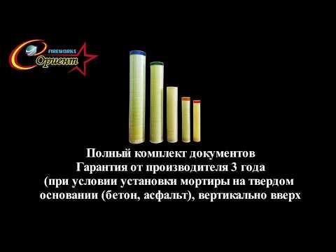 Фейерверочные мортиры Ориент (2019г.)