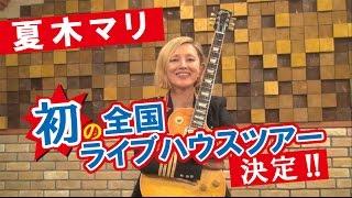 2015年4月~、夏木マリ初の全国ライブハウスツアー全18公演決定!!チケ...